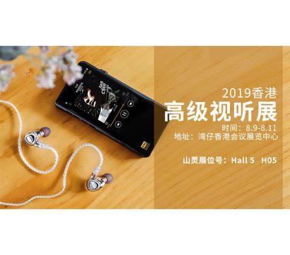 山灵音响出席2019香港高级视听展。